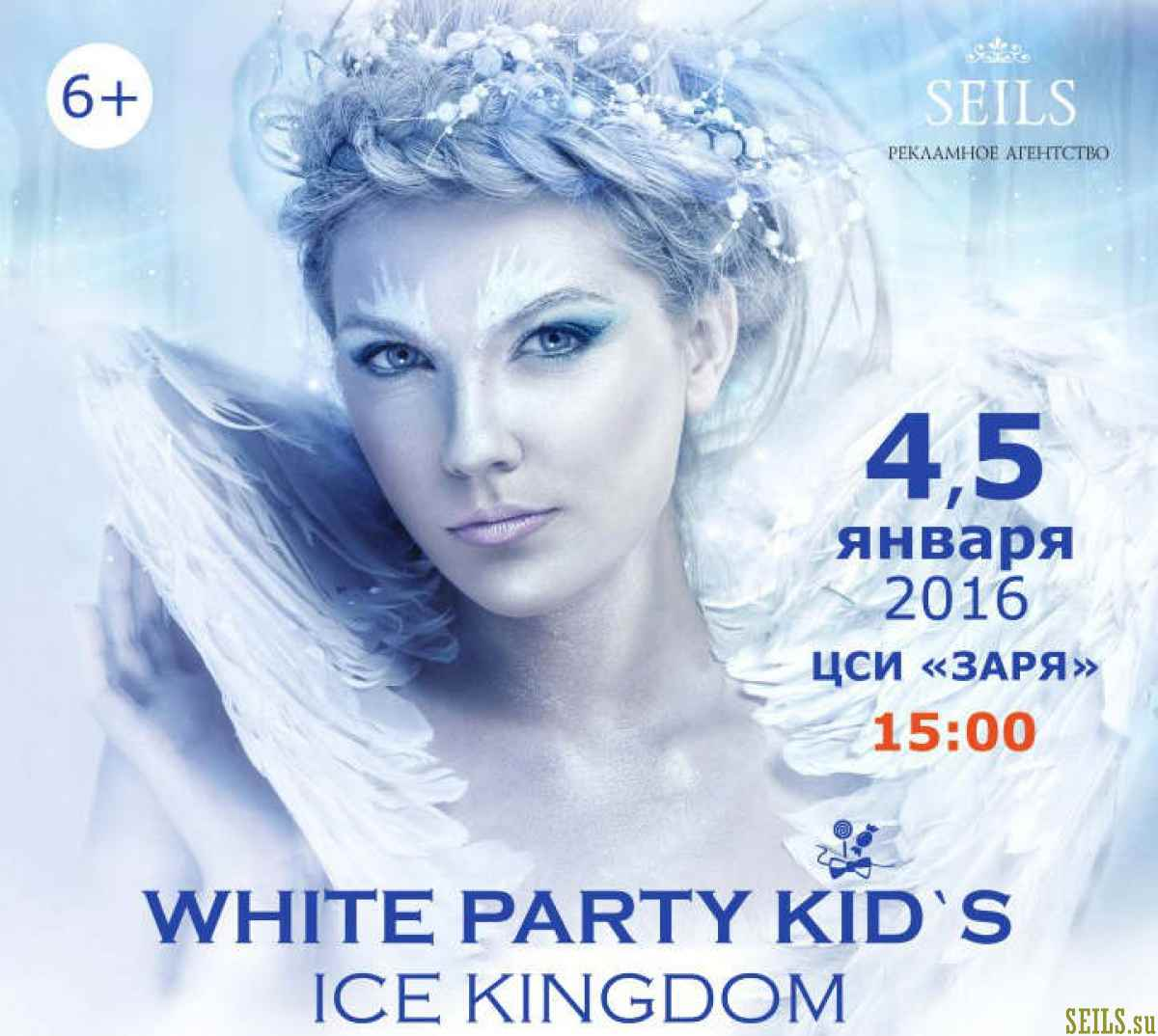 White party Kid`s. Ice Kingdom